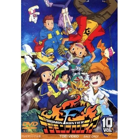 Digimon Frontier Vol.10