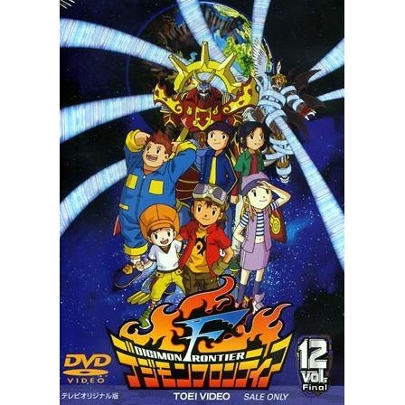 Digimon Frontier Vol.12