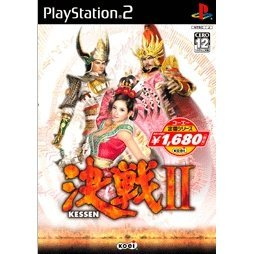 Kessen II (Koei Selection Series)