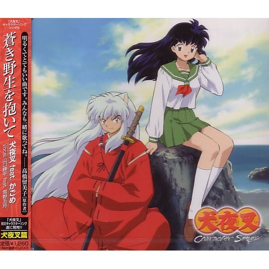 Inuyasha Character Song Single 1