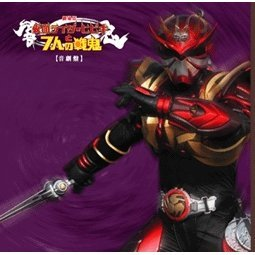 Kamen Rider Hibiki to 7nin no Senki - Original Soundtrack