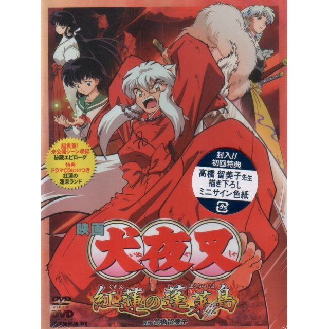 Theatrical Feature Inuyasha - Guren no Horaijima [DVD+CD Limited Edition]