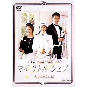 My Little Chef DVD Box