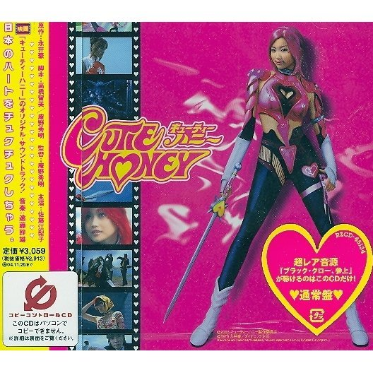 Cutie Honey - Original Soundtrack