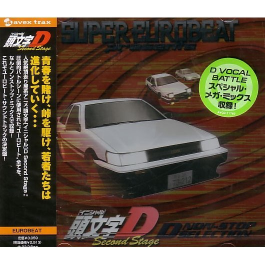 Super Eurobeat presents Initial D Second Stage Non Stop Selection 2