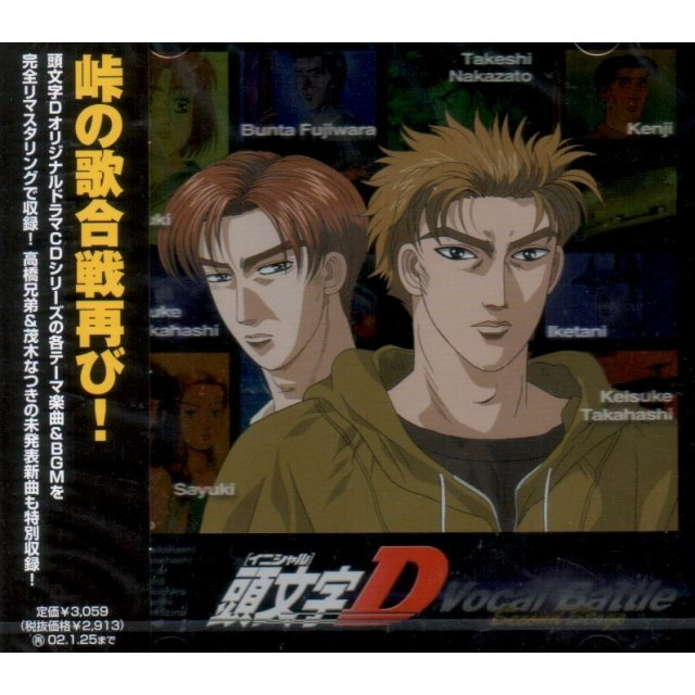 Initial D Vocal Battle - The 2nd Stage