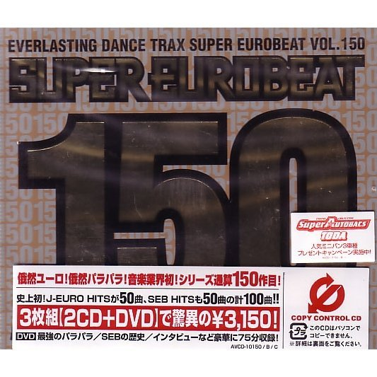 Super Eurobeat Vol.150 [2CD+DVD]