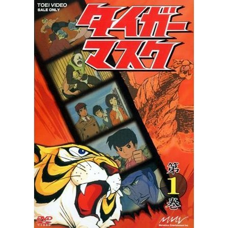 Tiger Mask Vol.1