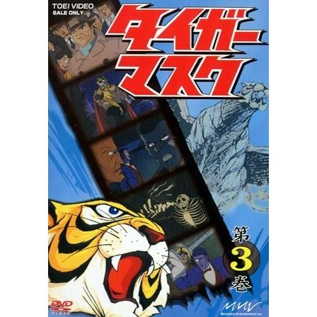 Tiger Mask Vol.3