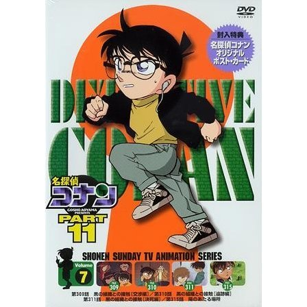 Detective Conan Part.11 Vol.7