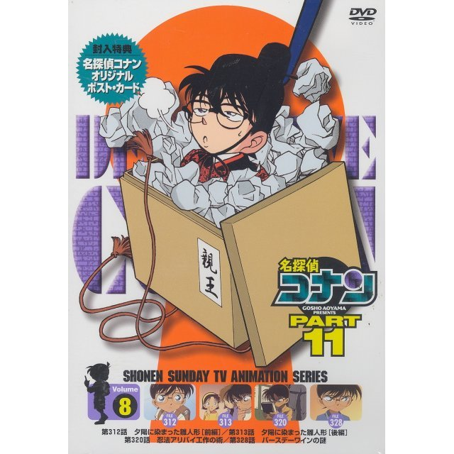 Detective Conan Part.11 Vol.8