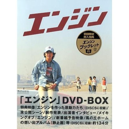 Engine DVD Box