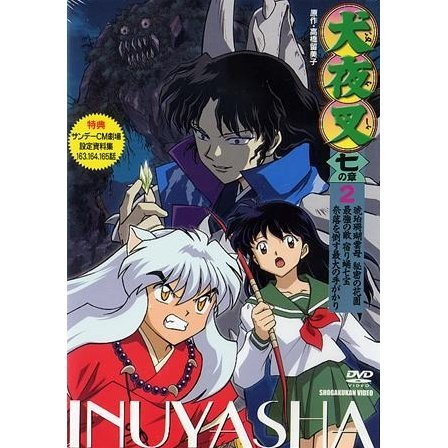 Inuyasha 7 no shou Vol.2