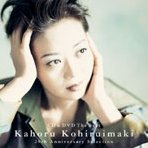 The Best Kahoru Kohiruimaki - 20th Anniversary Selection [CD+DVD]