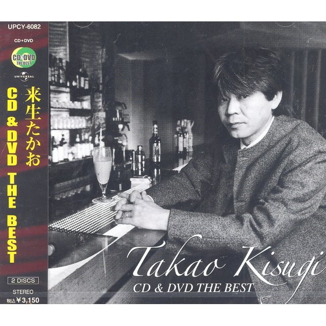 CD & DVD The Best: Takao Kisugi [CD+DVD]