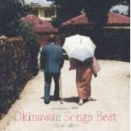 Okinawan Songs Best - Slow Life
