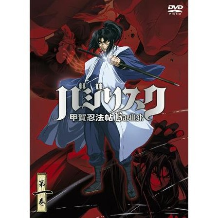 Basilisk: Koga Ninpo Cho Vol.1 [Limited Edition]