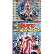 Koro-chan Pack - Ultraman Max vs. Ultra Hero!!
