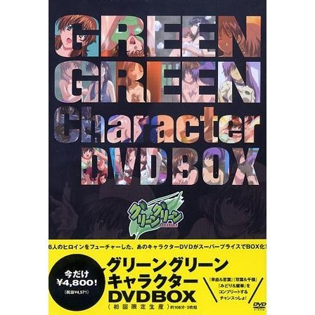 Green Green Character DVD Box [Limited Edition]