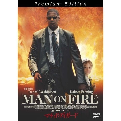 Man on Fire Premium Edition