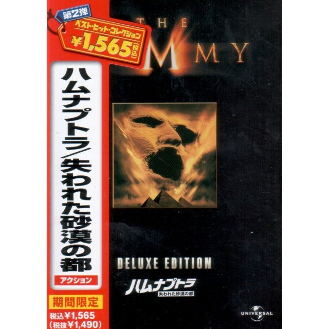The Mummy Deluxe Edition