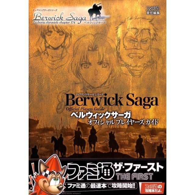 Berwick Saga Official Players Guide