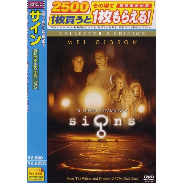 Signs Collector's Edition