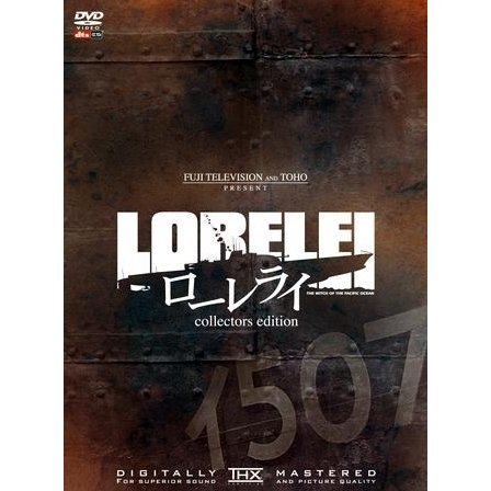 Lorelei Premium Edition [DVD+UMD Limited Edition]
