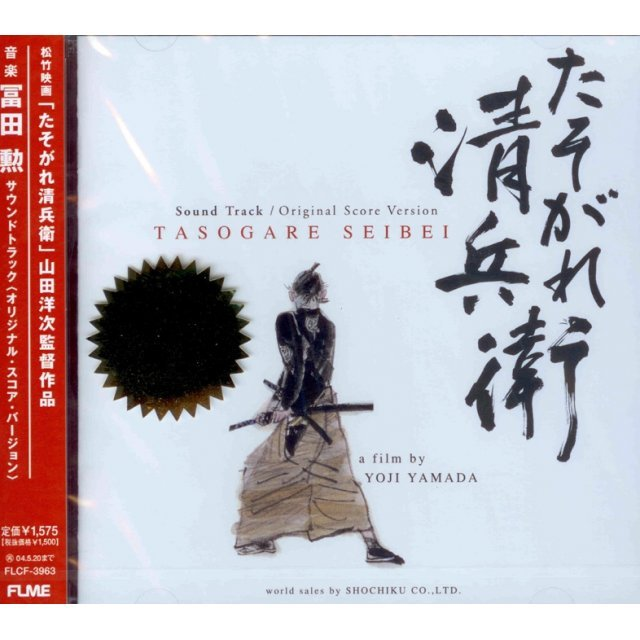 Tasogare Seibei Soundtrack (original score version)