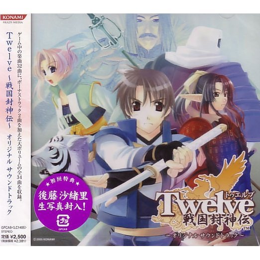 Twelve: Sengoku Fuushinden Original Soundtrack
