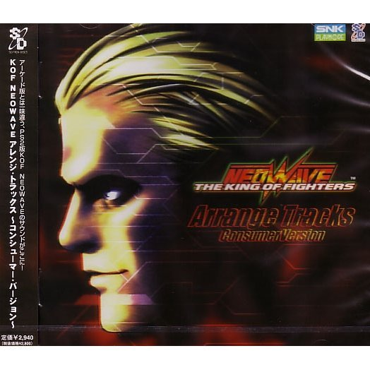 The King of Fighters Neowave Arrange Tracks - Consumer Version