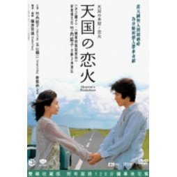 Heaven's Bookstore [2-DVD Set]