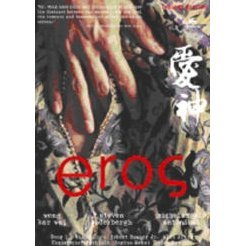 Eros [Limited Edition][2-Disc Set]