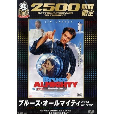Bruce Almighty DTS Miracle Edition [low priced Limited Edition]