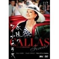 Callas Forever [low priced Limited Edition]