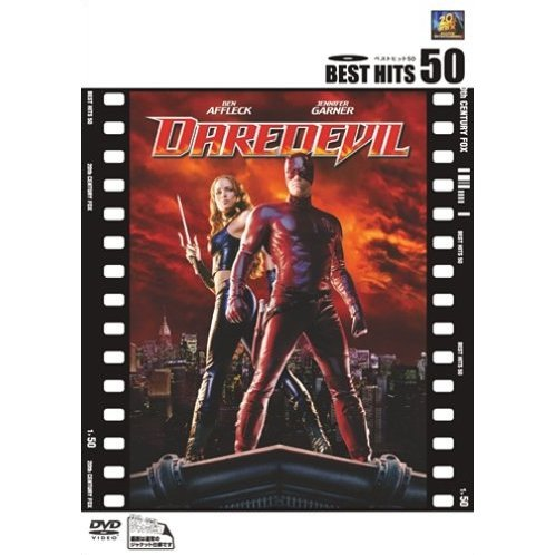 Daredevil [Best Hits 50]