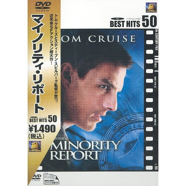 Minority Report [Best Hits 50]