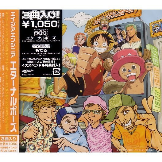 Eternal Pose (One Piece Ending Theme)
