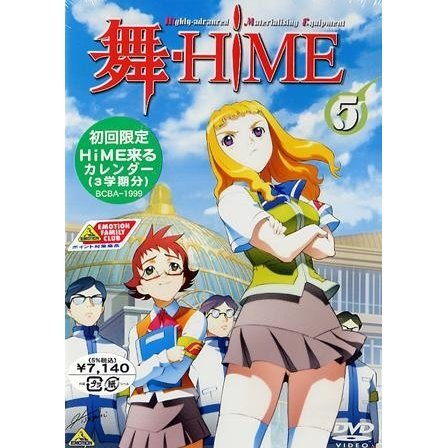 My-HiME Vol.5