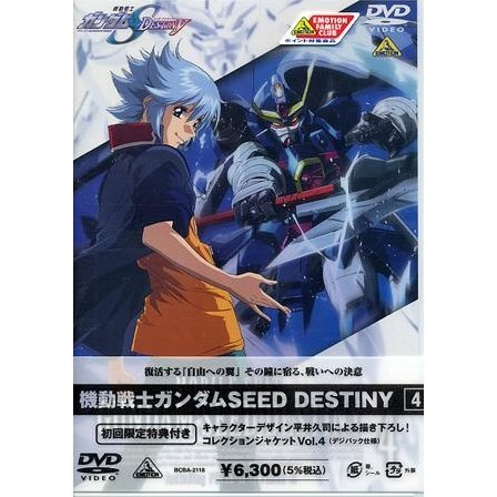 Mobile Suit Gundam SEED Destiny Vol.4