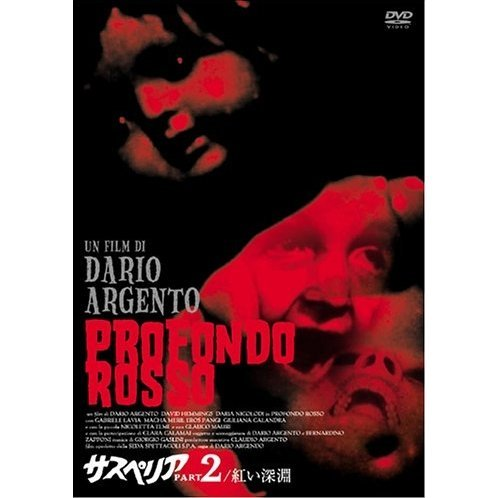 Profondo Rosso Complete Edition + Theatrical Edition