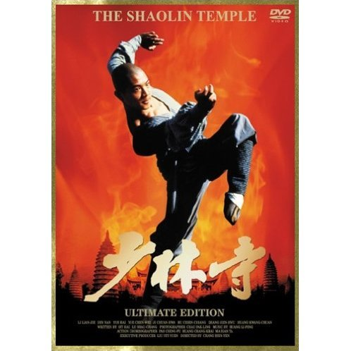 The Shaolin Temple Ultimate Edition