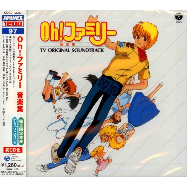 Oh! Family Music Collection Animex Series [Limited Edition]