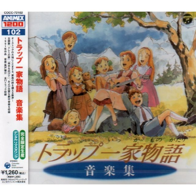 The Trapp Family Story Music Collection (Animex Series Limited Release)