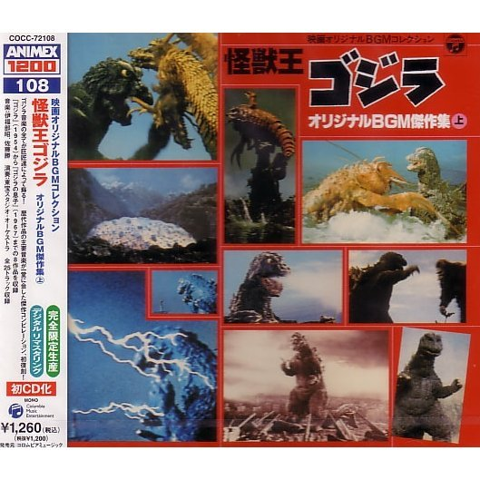 Movie Original BGM Collection - Godzilla: KING OF MONSTERS Part 1 of 2 (Animex Series Limited Release)