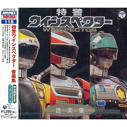 Tokkei Winspector Music Collection (Animex Series Limited Release)