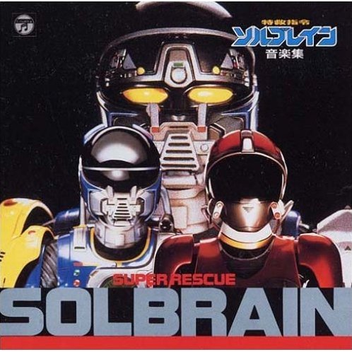 Tokkyu Shirei Solbrain Music Collection (Animex Series Limited Release)