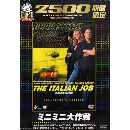 The Italian Job [low priced Limited Edition]