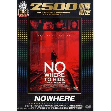 Nowhere to Hide [low priced Limited Edition]