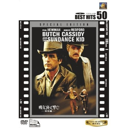 Butch Cassidy and The Sundance Kid [Best Hits 50]